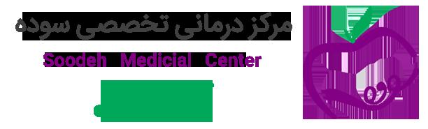 مرکز درمانی تخصصی سوده